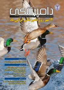 فصنامه جامعه دامپزشکان ایران شماره 45-46